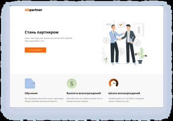 Создайте сайт для партнеров