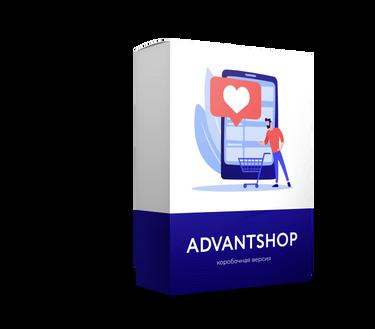 Коробка AdvantShop