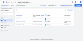 Интеграция с Google Tag Manager