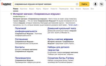 Как эффективно продавать в поиске Яндекс