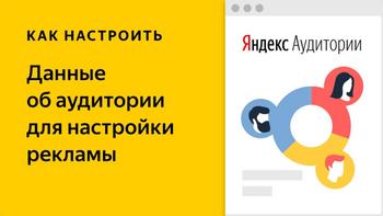 Работа с Яндекс.Аудиторией