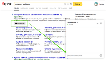 Интеграция чатов в выдачу Яндекс